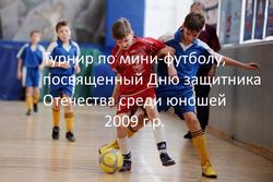 мини-футбол 23-02-2018